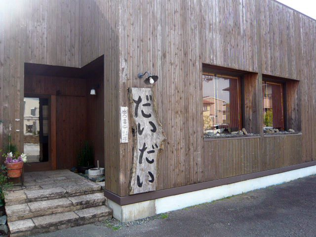 手打ちそばと天ぷら だいだい - 和食・うどん・そば・天ぷら / 菊川市 - い~らナビ!